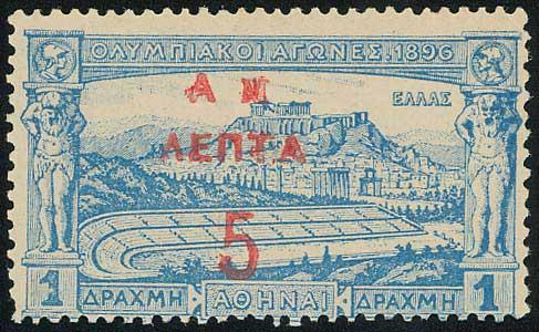 Lot 364 - -  OVERPRINTS ON HERMES HEADS & 1896 OLYMPICS OVERPRINTS ON HERMES HEADS & 1896 OLYMPICS -  A. Karamitsos Postal & Live Internet Auction 678 General Philatelic Auction