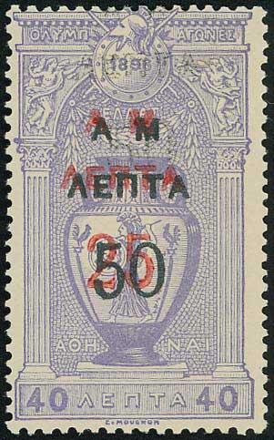 Lot 373 - -  OVERPRINTS ON HERMES HEADS & 1896 OLYMPICS OVERPRINTS ON HERMES HEADS & 1896 OLYMPICS -  A. Karamitsos Postal & Live Internet Auction 677