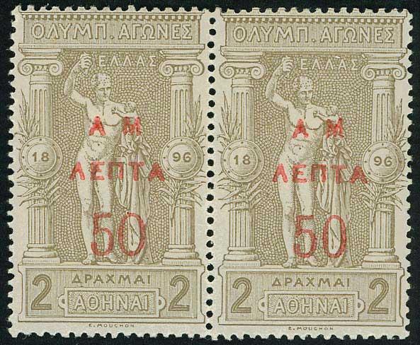Lot 397 - -  OVERPRINTS ON HERMES HEADS & 1896 OLYMPICS OVERPRINTS ON HERMES HEADS & 1896 OLYMPICS -  A. Karamitsos Public & Live Internet Auction 675