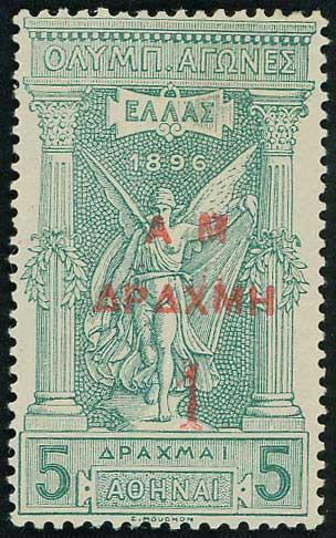 Lot 398 - -  OVERPRINTS ON HERMES HEADS & 1896 OLYMPICS OVERPRINTS ON HERMES HEADS & 1896 OLYMPICS -  A. Karamitsos Public & Live Internet Auction 675