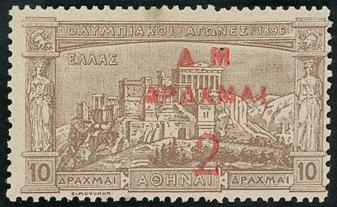 Lot 374 - -  OVERPRINTS ON HERMES HEADS & 1896 OLYMPICS OVERPRINTS ON HERMES HEADS & 1896 OLYMPICS -  A. Karamitsos Postal & Live Internet Auction 677