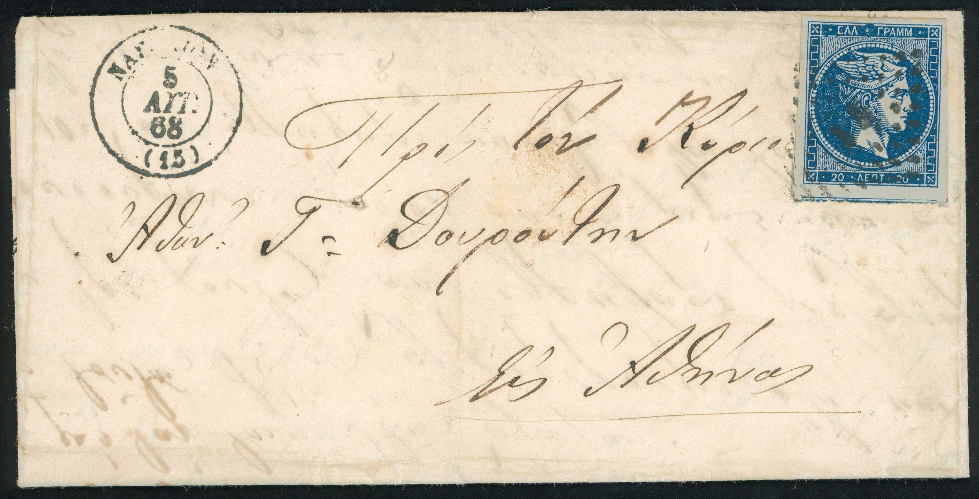 Lot 91 - -  LARGE HERMES HEAD 1862/67 consecutive athens printings -  A. Karamitsos Postal & Live Internet Auction 677