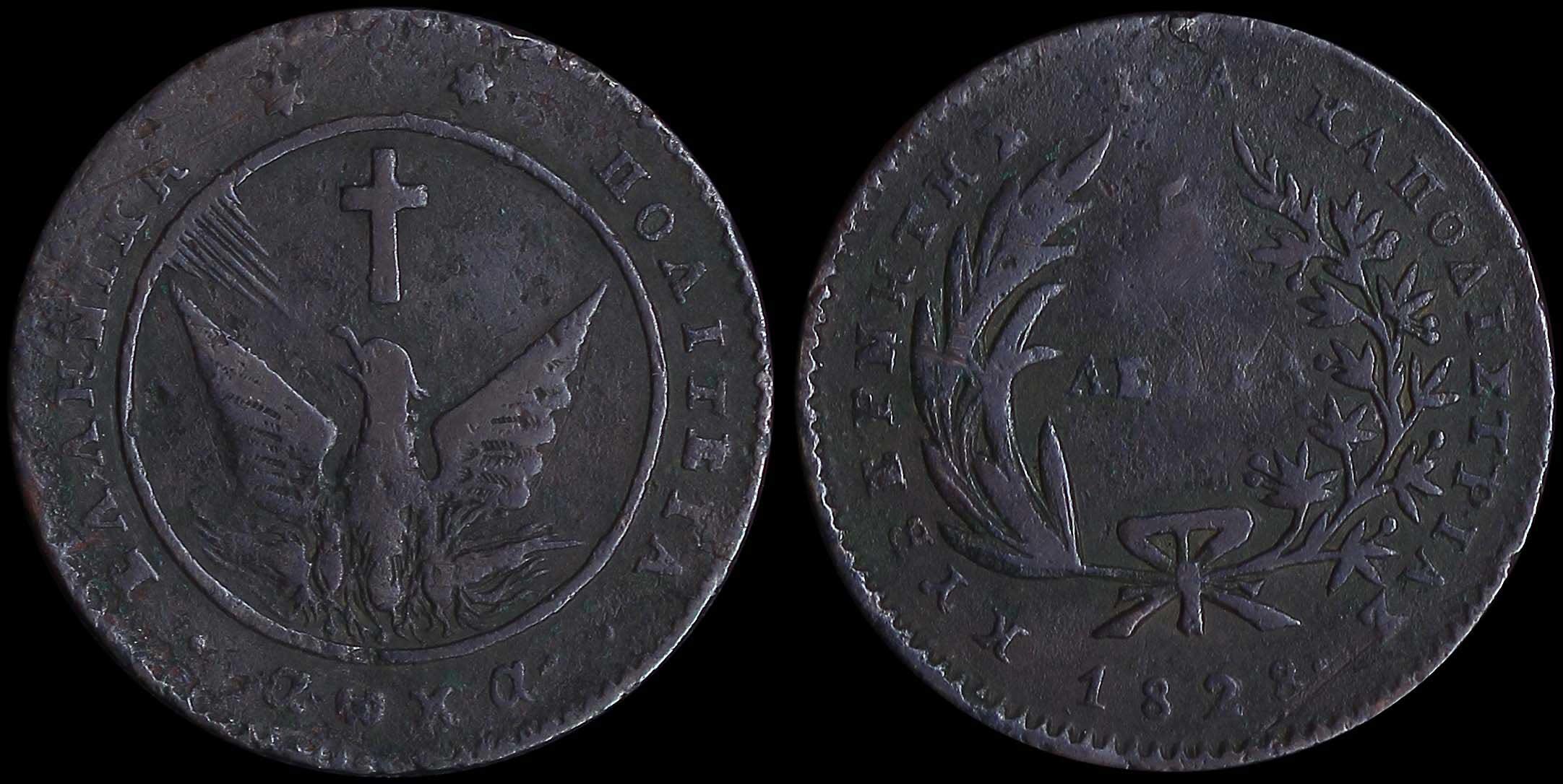Lot 6009 - -  COINS & TOKENS governor capodistrias -  A. Karamitsos Postal & Live Internet Auction 984  (Part A)