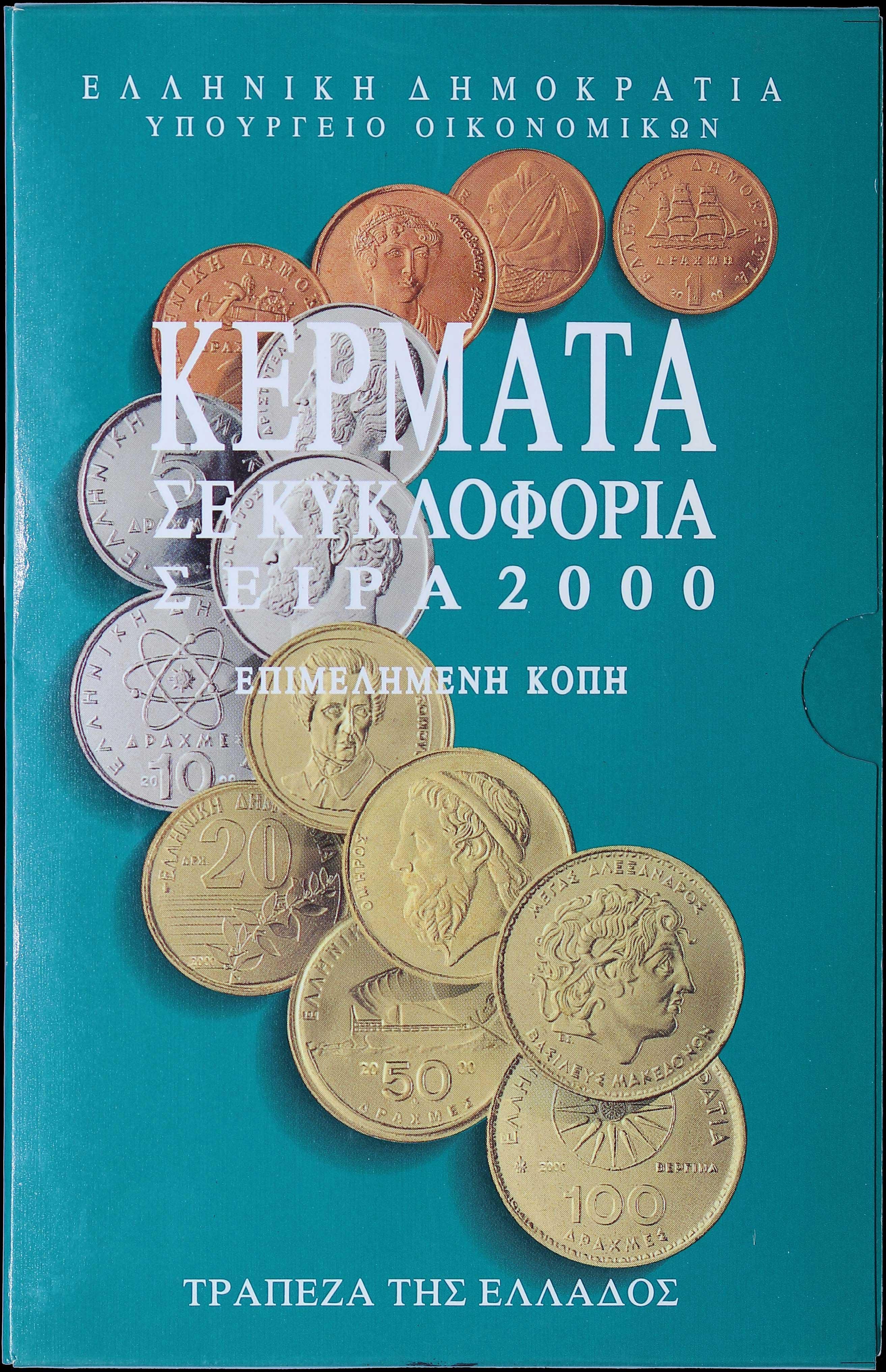 Lot 6242 - -  COINS & TOKENS HELLENIC REPUBLIC & COMMEMORATIVE ISSUES -  A. Karamitsos Public & Live Internet Auction 682 (Part A) Coins, Medals & Banknotes