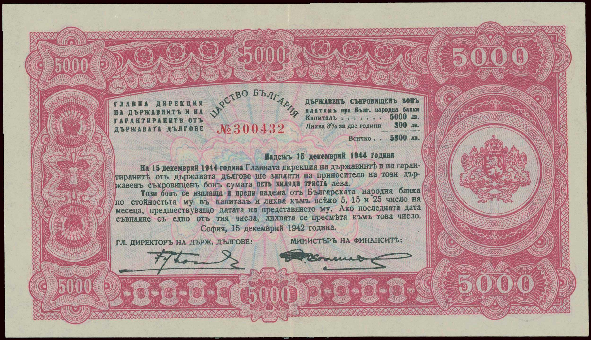 Lot 6670 - -  PAPER MONEY - BANKNOTES BULGARIAN OCCUPATION -  A. Karamitsos Public & Live Internet Auction 676 Day 1