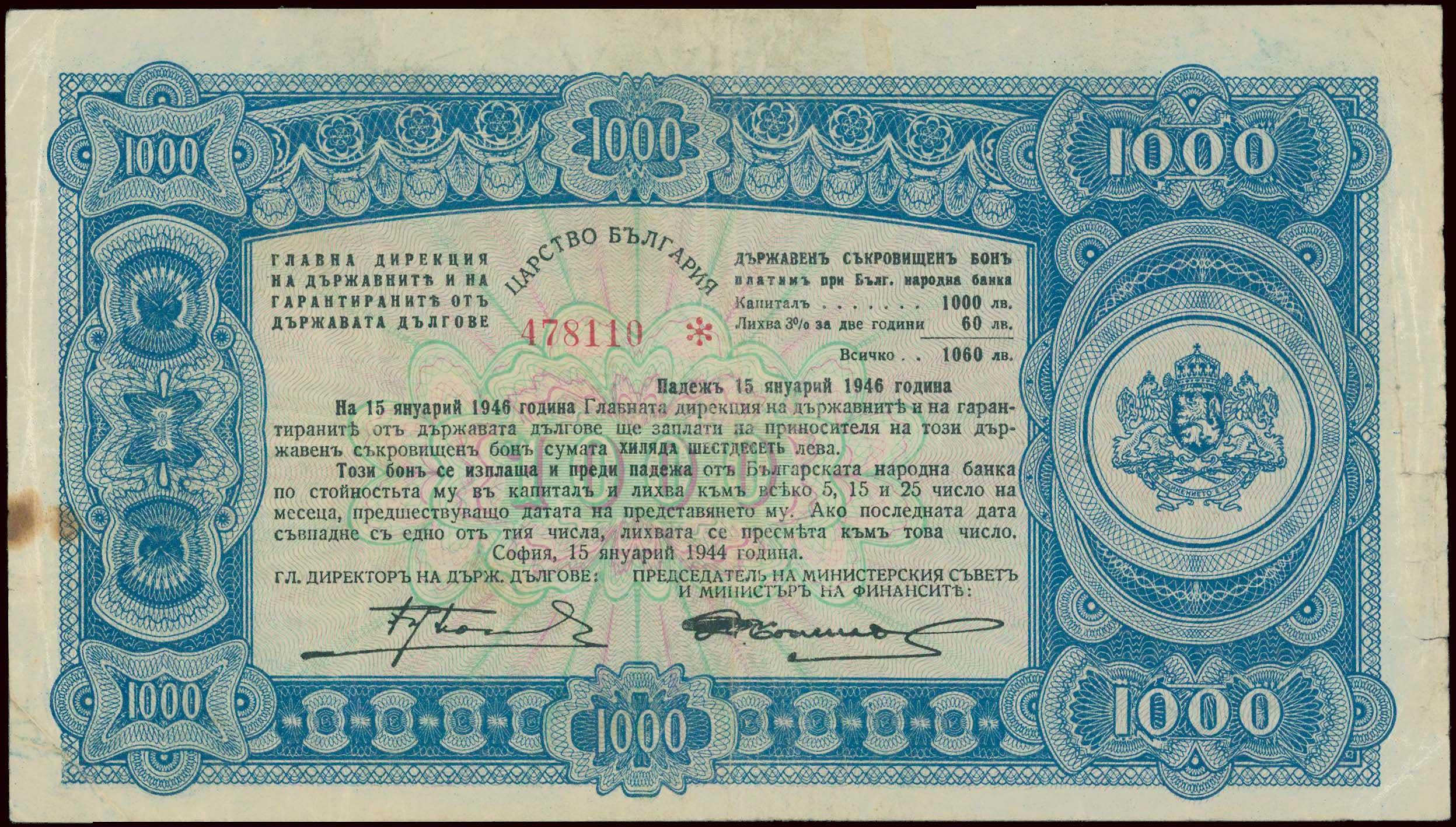 Lot 6671 - -  PAPER MONEY - BANKNOTES BULGARIAN OCCUPATION -  A. Karamitsos Public & Live Internet Auction 676 Day 1