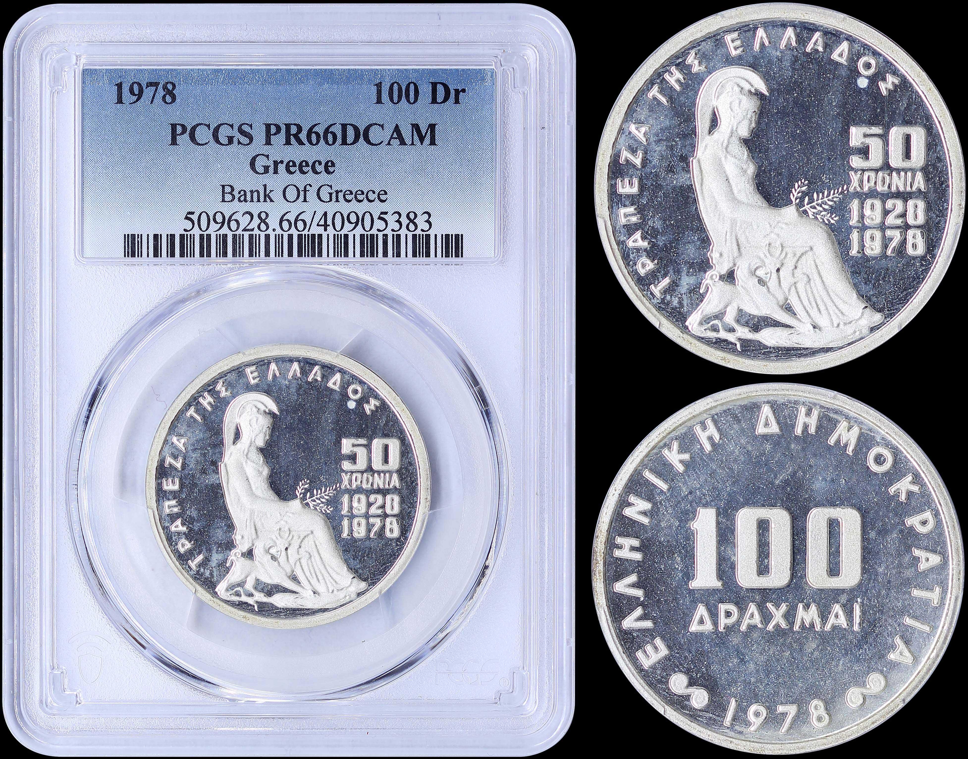 Lot 6197 - -  COINS & TOKENS HELLENIC REPUBLIC & COMMEMORATIVE ISSUES -  A. Karamitsos Public & Live Internet Auction 682 (Part A) Coins, Medals & Banknotes