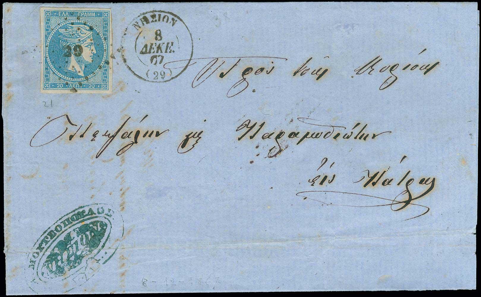 Lot 100 - large hermes head 1862/67 consecutive athens printings -  A. Karamitsos Postal & Live Internet Auction 680 General Philatelic Auction