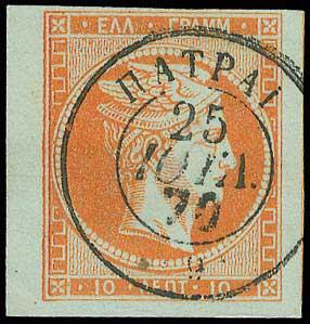 Lot 97 - -  LARGE HERMES HEAD 1862/67 consecutive athens printings -  A. Karamitsos Public & Live Internet Auction 683