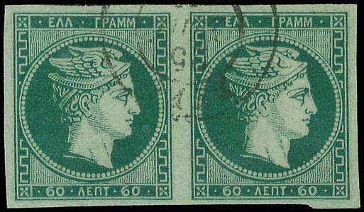 Lot 196 - -  LARGE HERMES HEAD 1876 paris printing -  A. Karamitsos Postal & Live Internet Auction 678 General Philatelic Auction