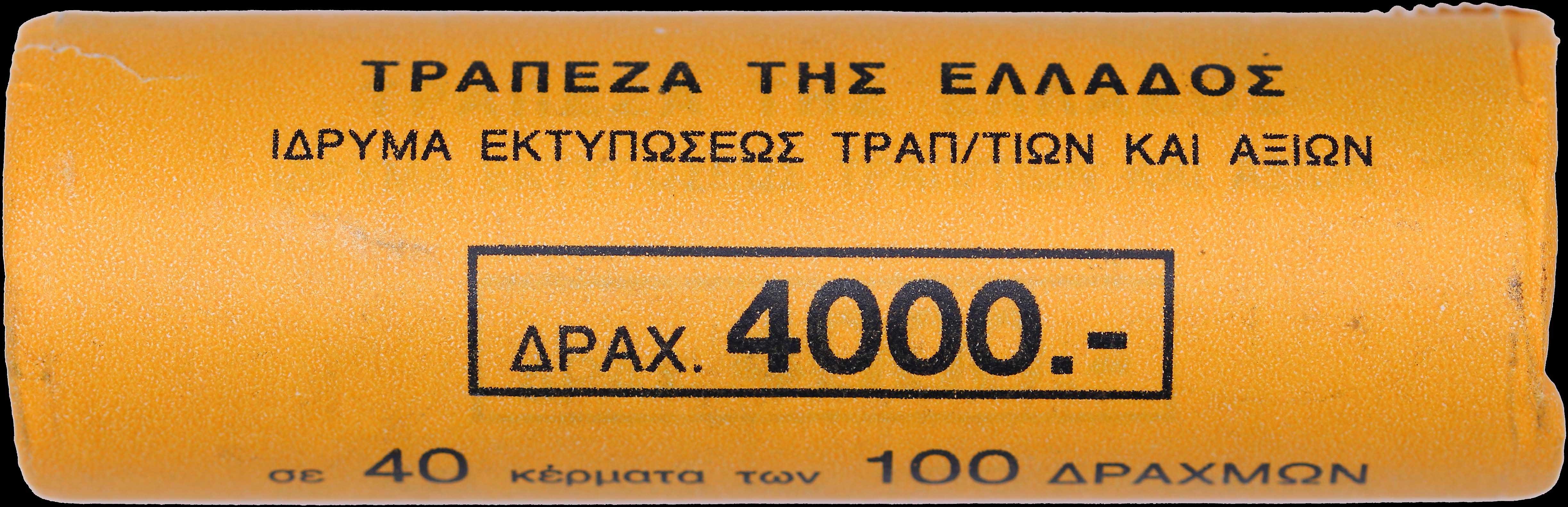 Lot 6240 - -  COINS & TOKENS HELLENIC REPUBLIC & COMMEMORATIVE ISSUES -  A. Karamitsos Public & Live Internet Auction 682 (Part A) Coins, Medals & Banknotes