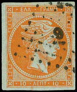 Lot 93 - -  LARGE HERMES HEAD 1862/67 consecutive athens printings -  A. Karamitsos Public & Live Internet Auction 683