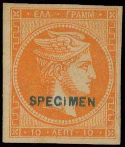 Lot 331 - -  LARGE HERMES HEAD 1880/86 athens printing -  A. Karamitsos Public & Live Internet Auction 683