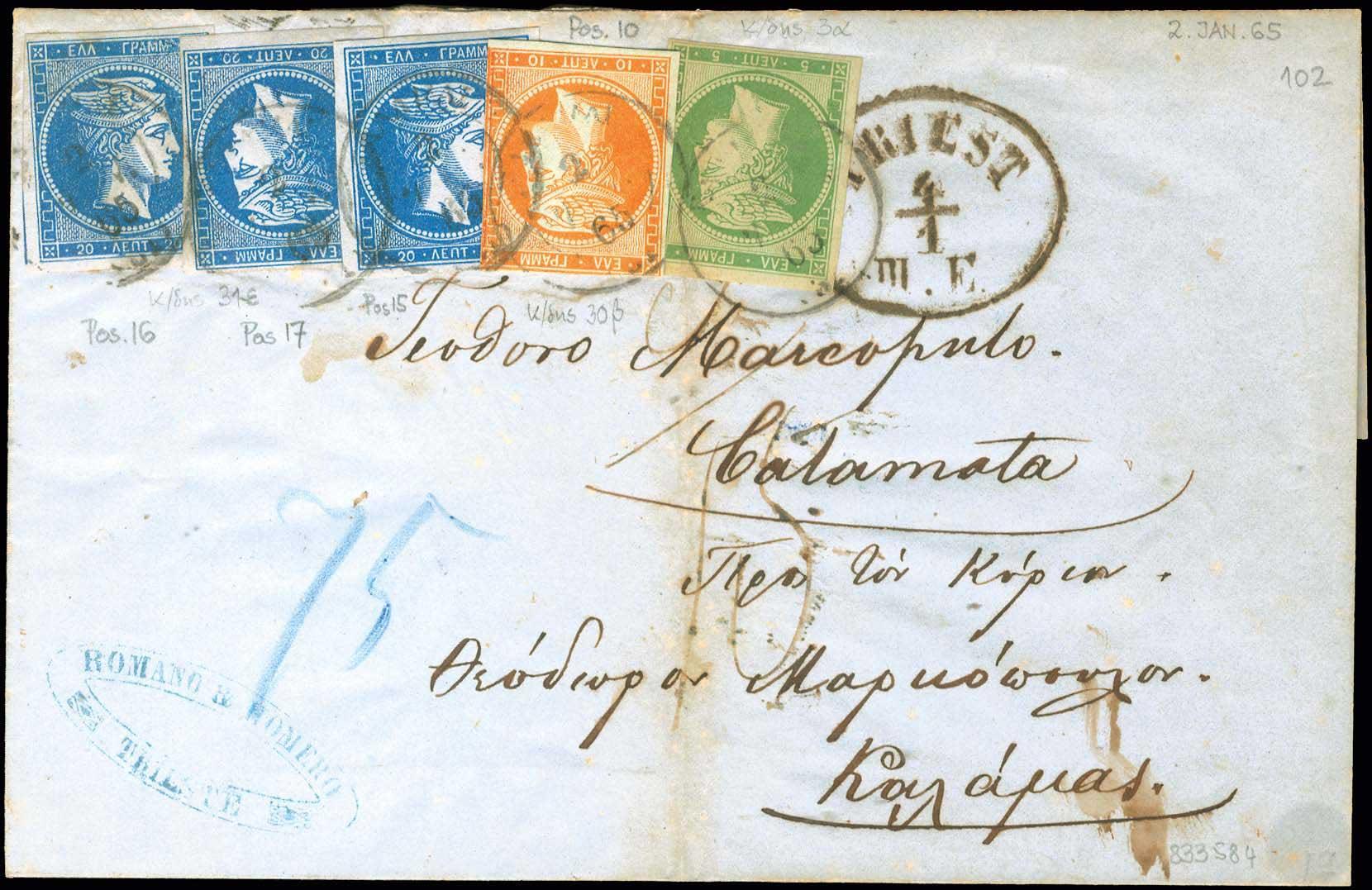 Lot 150 - -  LARGE HERMES HEAD 1862/67 consecutive athens printings -  A. Karamitsos Public & Live Internet Auction 683