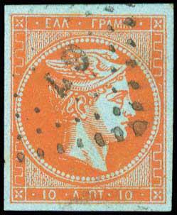 Lot 104 - -  LARGE HERMES HEAD 1862/67 consecutive athens printings -  A. Karamitsos Public & Live Internet Auction 683